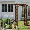 木製アーチ 天然木パーゴラアーチ BP-200 ガーデンアーチ 幅183cm 高さ200cm 杉材【送料無料】