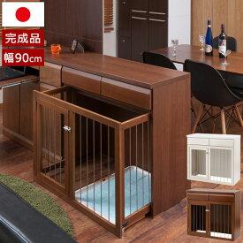 ペットケージ 幅90cm 天然木桐 スライド式 日本製 家具一体型 ペットサークル すむぺっと 省スペース 引出し付 収納付 室内犬用 完成品 TE-0164/TE-0165-NS