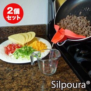 汁ポーイ silpoura フライパンからこぼさず注げるキッチンツール 2個セット【送料無料】