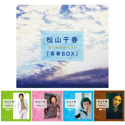 松山千春ゴールデンベスト青春BOXCD4枚組DMCA-40264