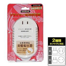 変圧器 ドライヤー専用 ダウントランス 1500W対応 世界対応 海外旅行用 電子式 CCR-LD1【送料無料】