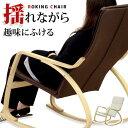 ロッキングチェア 木製 ウレタンフォーム入リシート ロッキングチェアー CH-1601/CH-1602【送料無料】