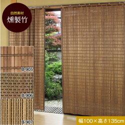 スモークドバンブーカーテン/燻製/竹カーテン/100×135cm