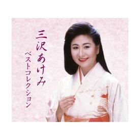 三沢あけみ ベストコレクション CD4枚組 VFD-10207【送料無料】
