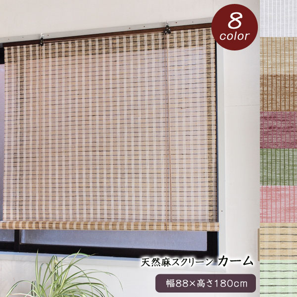ロールアップスクリーン 幅88×高さ180cm ロールスクリーン カーム 麻 天然素材【送料無料】