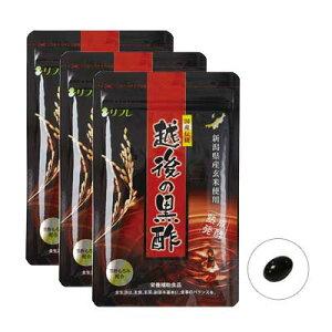 越後の黒酢 黒酢サプリ 62粒入×3袋組 3ヶ月分 リフレ【送料無料】