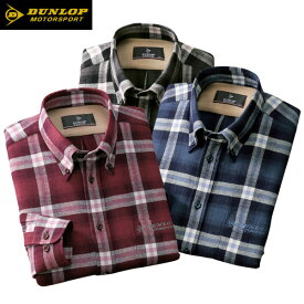 DUNLOP 暖かフリース使いシャツ 同サイズ3色組 選べる袖丈 ダンロップ・モータースポーツ カジュアル 秋冬 40代 50代 60代 957614