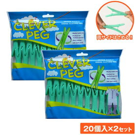 両サイド洗濯ばさみ クレバーペグ 20個入り×2セット【送料無料】