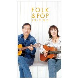 トワ・エ・モワ デビュー50周年企画 FOLK&POP 全133曲収録 CD6枚組 DYCS-1230 通販限定