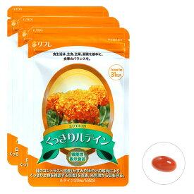 くっきりルテイン 3袋セット 31粒入×3個 目の疲れ かすみ ぼやけ マリーゴールド色素 サプリメント リフレ