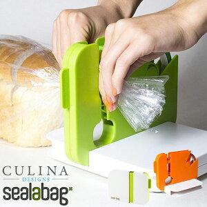 シーラーバッグ sealabag 家庭用 コンパクト バッグシーラー