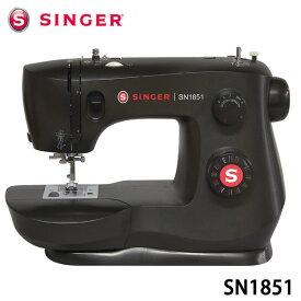 シンガーミシン SN1851 フットコントローラー式 黒ミシン デザインブラック 縫い目長さ調節可