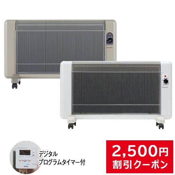 夢暖望 900型H 暖房 特典 プログラムタイマー付 遠赤外線 パネルヒーター 夢暖望900型H アールシーエス 3年保証【送料無料】