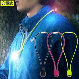 充電式ネックレス型ライト ヨルミエールII 前後光るタイプ 充電アダプター付 強弱2段階切替 防滴仕様 CR-HFL2