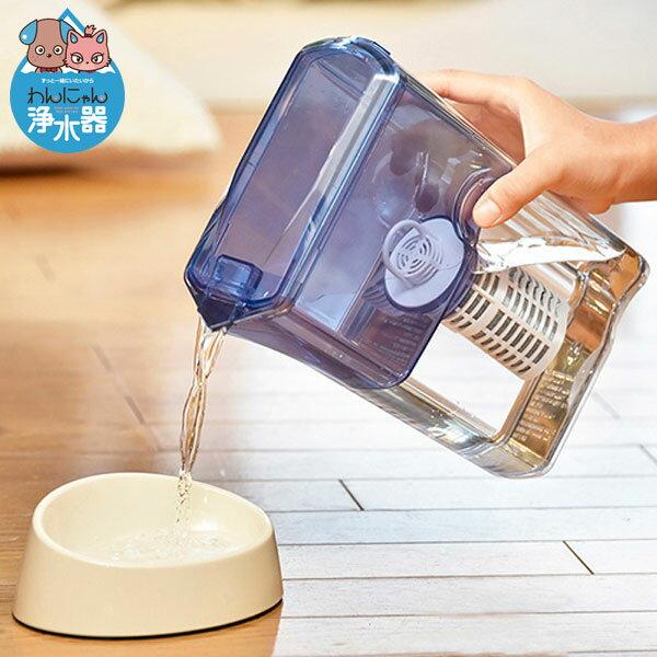 わんにゃん浄水器 NW-005 水道水を軟水化 尿結石から守るペット用浄水器【送料無料】