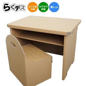 段ボール製デスク・チェア らくデス 学習机 キッズ向け簡易デスク 椅子 軽量 完成品