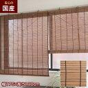ロールスクリーン 日本製 木製 光触媒 幅175×高さ180cm RT-186w すだれ 北海道 間仕切り シナ材 ロールブラインド 寝…