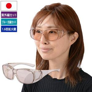 遠近両用アイケアグラス ブルーカット オーバータイプ 1.6倍拡大鏡付 男女兼用 紫外線カット JY-08BY