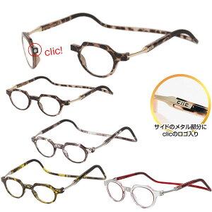 クリックリーダー クリックメトロ 老眼鏡 シニアグラス テンプル部分チタン合金 clic readers 首かけマグネット式リーディンググラス