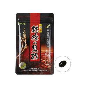 越後の黒酢 黒酢サプリ 62粒入 1ヶ月分 リフレ【送料無料】