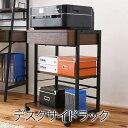 プリンター台 複合機ラック サイドデスク 幅51cm キャスター付 KKS-0012-JK【送料無料】