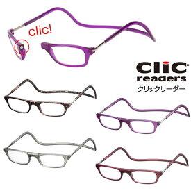 クリックリーダー マットタイプ 老眼鏡 シニアグラス つやなし clic readers 首かけマグネット式リーディンググラス【送料無料】
