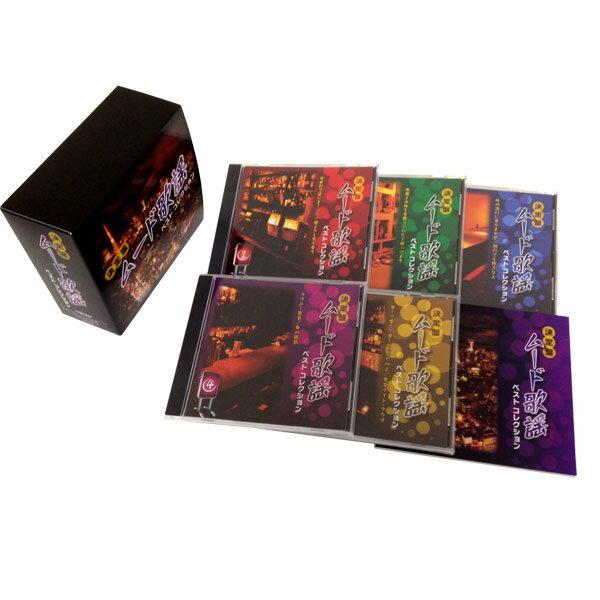 決定盤 ムード歌謡ベストコレクション CD5枚組 VFC-1018【送料無料】