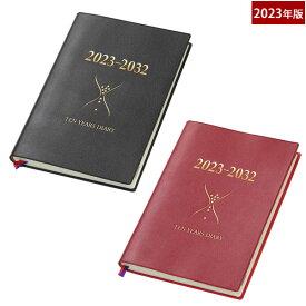 石原10年日記 2020年版 日記帳 B5判 手帳 スケジュール帳 ダイアリー 2020年〜2029年