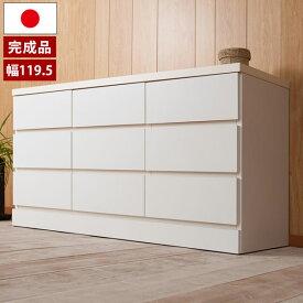 チェスト タンス 完成品 箪笥 幅119.5cm 3段 9杯 日本製 ホワイト ローチェスト 地板入り おしゃれ シンプル SA-0021