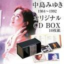 中島みゆきCD-BOX 1984〜1992 CD10枚組 DMCA-40047 豪華歌詞解説書付【送料無料】