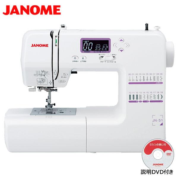 ジャノメ コンピュータミシン 簡単操作 JN-51 蛇の目 JANOME【送料無料】