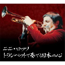 ニニ・ロッソ トランペットで奏でる日本の心 CD4枚組 VFD-10356【送料無料】
