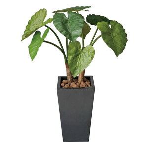 アートグリーン 人工観葉植物 光触媒 光の楽園 くわず芋90 130A350 2020年版