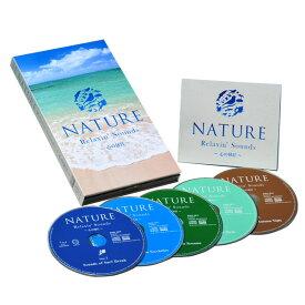 NATURE 〜 Relaxin' Sounds〜心の休日 CD5枚組 DQCL-3270 ヒーリング リラックス イージーリスニング ワールド【送料無料】