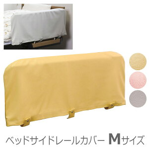 特殊衣料ベッドサイドレールカバーMサイズ(約85×45cm)_0100