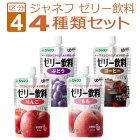 キューピー区分4:かまなくて良いジャネフゼリー飲料4種類セット