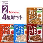 ハウス食品区分2:歯ぐきでつぶせるやさしくラクケア・やわらか肉の洋風総菜シリーズ4種類セット