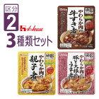 ハウス食品区分2:歯ぐきでつぶせるやさしくラクケア・やわらか肉の和風総菜シリーズ3種類セット