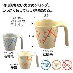 東海興商アメニティーカップ_002M-354xx