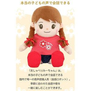 パートナーズ音声認識人形おしゃべりみーちゃん_MI-34052