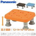 【パナソニック】浴槽台[ユクリア]ソフトコンパクト1220 / PN-L11520A・D・BR【定番在庫】即日・翌日配送可【介護用…