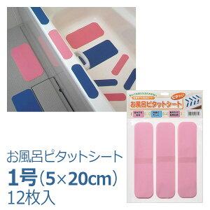 ケアメディックスお風呂ピタットシート1号12枚入