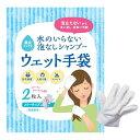 【四国紙販売】水のいらない泡なしシャンプー ウェット手袋(2枚入)【定番在庫】即日・翌日配送可【介護用品】ドライシャンプー/入院…