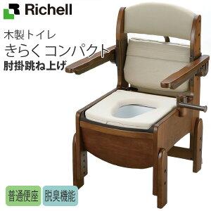 リッチェル木製トイレきらくコンパクト(肘掛跳ね上げ)普通脱臭便座_18630