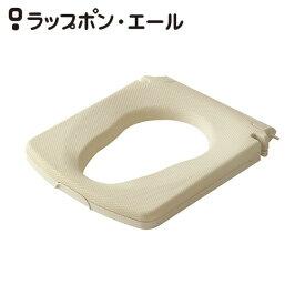 【日本セイフティー】ラップポン・エール用やわらか便座(R) / RCTSSS01J【定番在庫】即日・翌日配送可【介護用品】ポータブルトイレ・ラップポン専用品【通販】