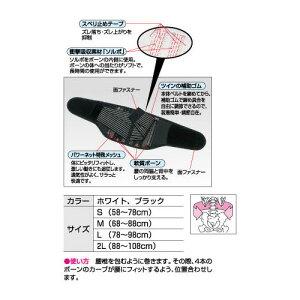 三進興産ソルボ楽らく腰ガード(S・M・L・2L)_633xx
