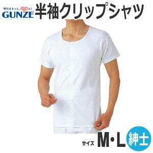 グンゼ半袖クリップシャツホワイト(M・Lサイズ)_HW6318