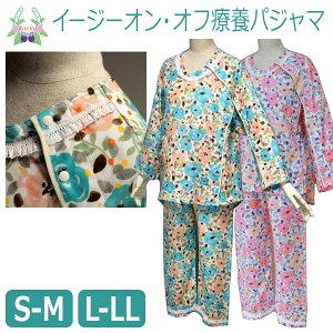 kajikaイージーオン・オフ療養パジャマ婦人用(S-M・L-LL)_UTB03x