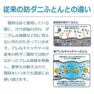 ダイワボウノイアレルキャッチャー使用ダニ対策敷ふとん(シングル)_KH-002S