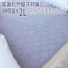 Conni尿漏れや寝汗対策にメイト・ベッドパッド(薄むらさき)